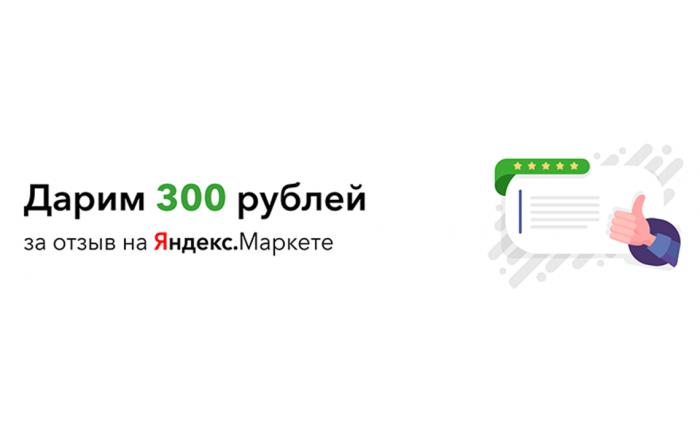 300 руб за отзыв на маркете