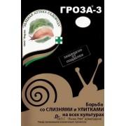 ГРОЗА-3 средство от улиток и слизней (20кг.)