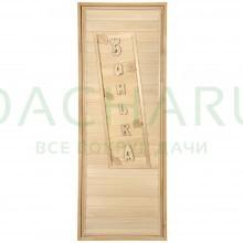 Дверь глухая «Банька» 1,9х0,7 м.,липа Класс А, коробка из сосны, с ручками и петлямив гофрокоробе