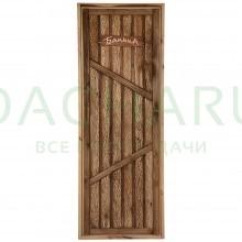 Дверь глухая «Банька», искусственно состарена, 1,9х0,7 м.,липа Класс А, коробка из сосны,с ручками и петлями в гофрокоробе