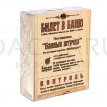 Набор эф.масел «Билет в баню» (пихта,кедр,можж,мочало лыко) 3 масла по 15 мл в дерев.коробочке