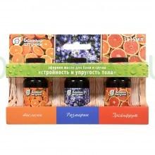 Набор эфирных масел «Стройность и упругость тела» (апельсин, грейпфрут, розмарин) 3 масла по 15 мл