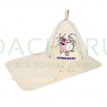 Подарочный набор 3 предмета «Хрюкнем » (шапка, коврик, рукавица)