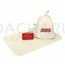 Подарочный набор 3 предмета в пакете ПВХ с крючком (шапка Cекс-инструктор, коврик, пропуск в женскую баню)