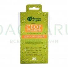 Сбор травяной «Дыхательный», 20 фильтр-пак. х 2 г. для бани и сауны