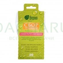 Сбор травяной «Общеукрепляющий», 20 фильтр-пак. х 2 г. для бани и сауны