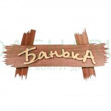 Табличка «Банька» 30*15 см, липа