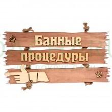 Табличка «Банные процедуры» 35*20 см, липа