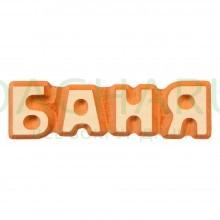 Табличка «Баня», 17*5 см, липа