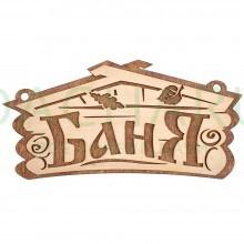 Табличка «Баня» 26*13 см, береза