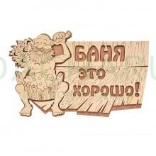Табличка «Баня это хорошо!» 29*18 см, береза
