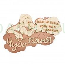 Табличка «Чудо баня» 29*18 см, береза