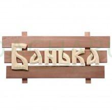 Табличка деревянная «Банька» 60*30*5см, липа в кор.