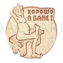 Табличка «Хорошо в бане!» 22*25,5 см, береза