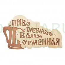 Табличка «Пиво пенное - баня отменная» 28*15,5 см, береза