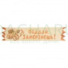 Табличка «Поговорка», 45*11 см , липа