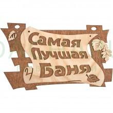 Табличка «Самая лучшая баня» 29*18 см, береза
