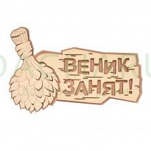 Табличка «Веник занят» 30*20 см, береза