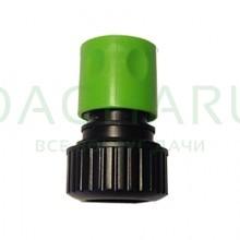Коннектор быстросъемный, аквастоп, для шланга 3/4 дюйма (HC0327)