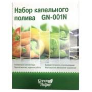 Набор капельного полива (ленточный) (GN-001N)