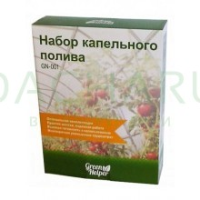 Набор капельного полива (ленточный) GreenHelper (GN-001)