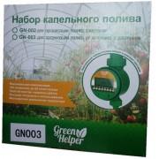 Набор капельного полива на 64 растения (GN-003)