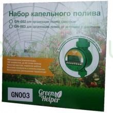 Набор капельного полива на 64 растения GreenHelper (GN-003)
