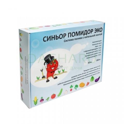 Система капельного полива «Синьор Помидор ЭКО» (капельная лента) 100м