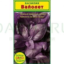 Базилик Вайолет (0,5 гр.)
