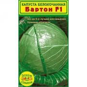 Капуста белокочанная Бартон F1 (15 сем.)