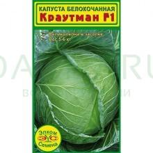Капуста белокочанная Краутман F1 (15 сем.)