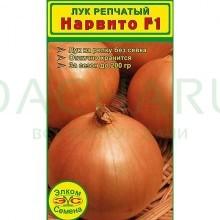 Лук репчатый Нарвито F1 (1 гр.)