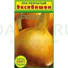 Лук салатный Эксибишен (0,25 гр.)