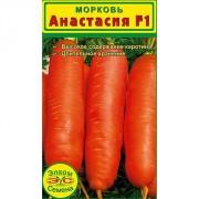 Морковь Анастасия F1 (0,5 гр.)