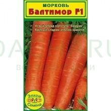 Морковь Балтимор F1 (0,5 гр.)