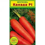 Морковь Морковь Канада F1 (0,5 гр.)