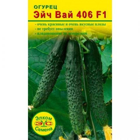 Огурец Эйч Вай 406 F1 (5 сем.)