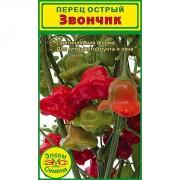 Перец острый Звончик (5 сем.)