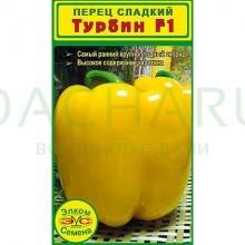 Перец сладкий Турбин F1 (5 сем.)