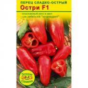Перец сладко-острый Остри F1 (5 сем.)