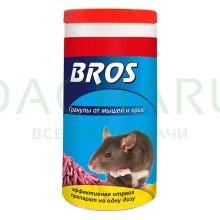BROS - гранулы от мышей и крыс, 250 гр