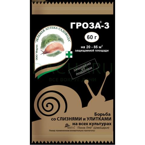 ГРОЗА-3 средство от улиток и слизней (60 гр.)