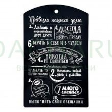 Доска разделочная деревянная «Правила нашего дома» 29*18,5 см