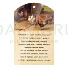 Доска разделочная деревянная «Птичий двор» 29*18,5 см