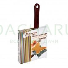Мини-сковорода «Бабочка» с антипригарным покрытием 14*27 см