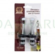 Пробка-открывалка для бутылки, с зажимом, 9,5*3,5 см, 2 шт