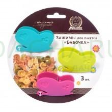 Зажимы для пакетов «Бабочки» 7*4,5 см, 3 шт