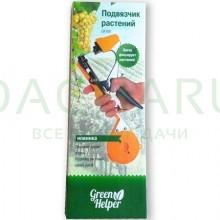 Подвязчик растений GreenHelper (GT-010)