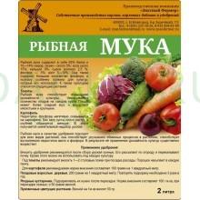 Рыбная мука - органическое удобрение (2л)